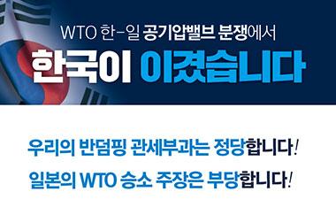 WTO 한-일 공기압밸브 분쟁에서 한국이 이겼습니다