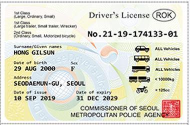 16일부터 '영문 운전면허증' 발급…33개국서 사용 가능