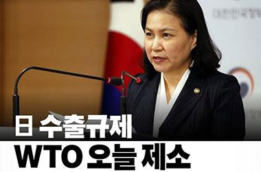 [한컷뉴스] WTO에 '일본 수출규제' 제소합니다