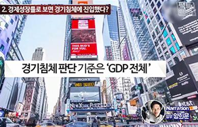 [팩트 완전정복] 대한민국 경제위기론 사실일까?