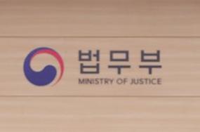 법무부, 검찰개혁추진지원단 발족