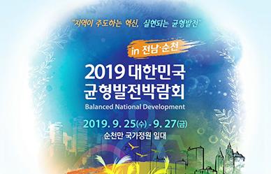 2019 대한민국 균형발전박람회