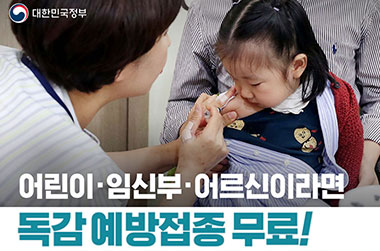 어린이·어르신·임신부라면 독감 예방접종 무료
