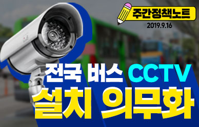 [주간정책노트] 전국 버스 CCTV 설치 의무화