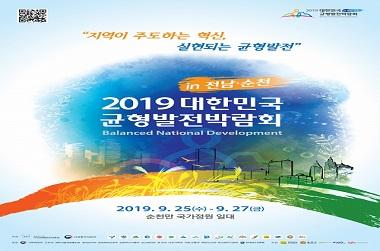 '균형발전 박람회' 순천서 25~27일 열린다