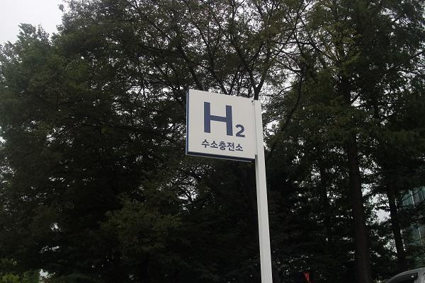▲국회 앞 수소충전소 표지판