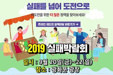 """""""실패를 넘어 도전으로""""…20~22일 실패박람회"""