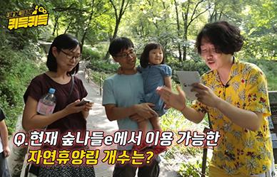 [퀴득퀴득] 산 넘고 물 건너 '숲'에서 만난 시민들과의 힐링 퀴즈쇼!