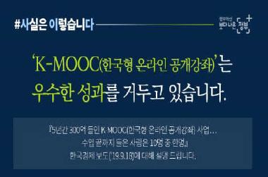 K-MOOC 강좌이수율, 해외보다 매우 높은 수준