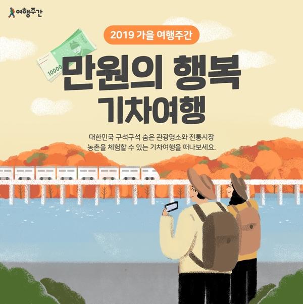 가을 여행주간(9.12~29)의 컨셉은
