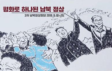 [9.19. 평양공동선언 1주년] 한반도 평화와 번영을 향한 담대한 여정 (ft. 박재광 작가)