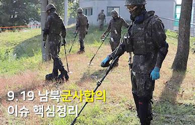 9.19 남북군사합의 이슈 핵심정리