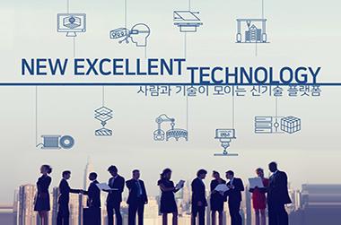 투명한 신기술 선정·도입…기술개발·시장진입 촉진