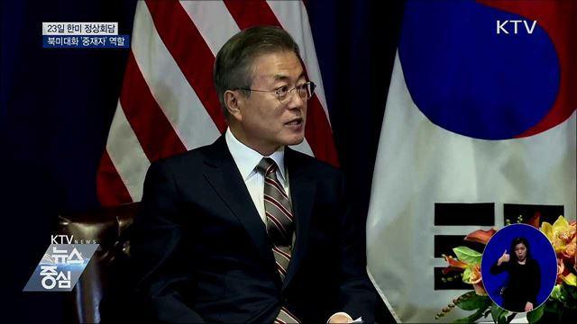 23일 한미 정상회담···'중재자' 역할 주목