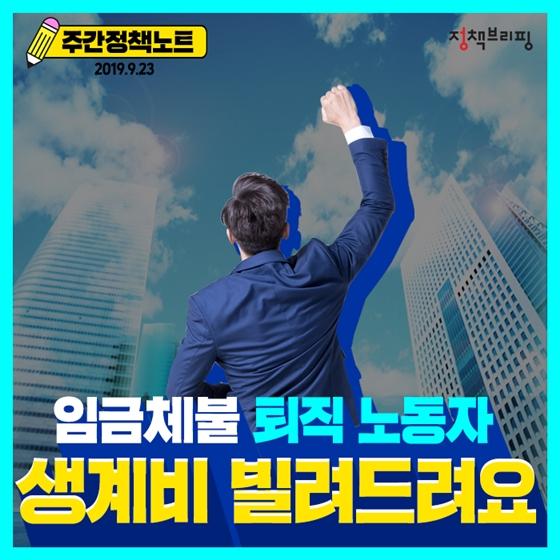 [주간정책노트] 퇴직한 노동자도 '임금체불 생계비 융자' 지원 받으세요!