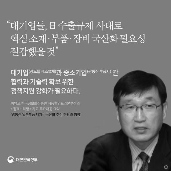 """""""핵심 소재·부품·장비 국산화 실현, 멀리 내다보고 기술력 확보에 주력해야"""""""