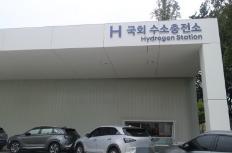 [가보니] 세계 최초 '국회 수소충전소' 현장 취재기
