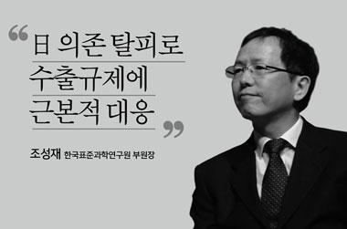 """""""핵심 소재·부품·장비 국산화 실현, 멀리 내다보고 기술력 확보..."""