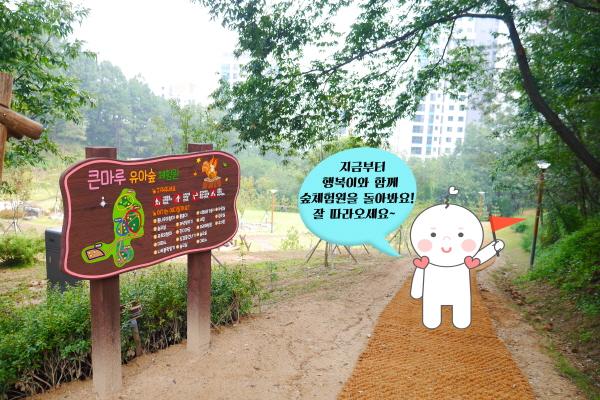 '큰마루 유아숲체험원'을 소개할 행복이입니다.