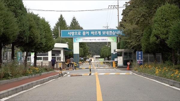 안양교도소 정문