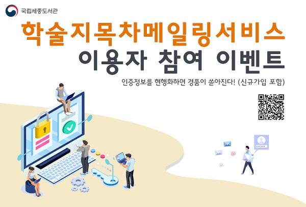 '학술지 목차 메일링 서비스'  이벤트 홍보 이미지
