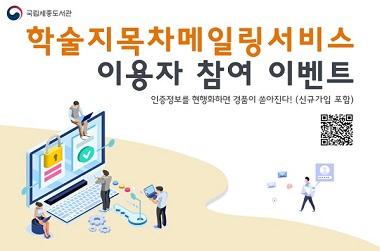 국립세종도서관, 정책회원 인증정보 현행화 이벤트