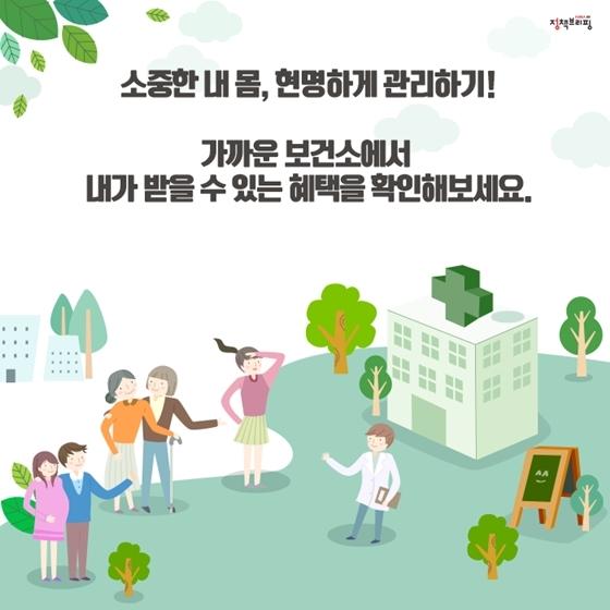우리 동네 보건소 100% 활용법 5가지
