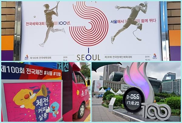 이곳저곳 체전을 알리는 게시물이 늘어갔다. 지하철에서도, 행사커피트럭에도, 서울시청앞에도 전국체전이 함께 했다.