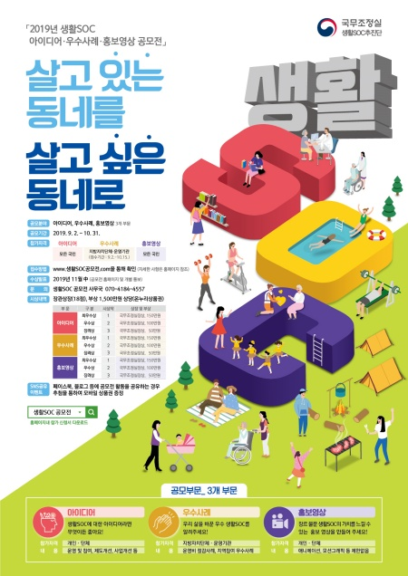 생활 SOC 공모전 포스터.