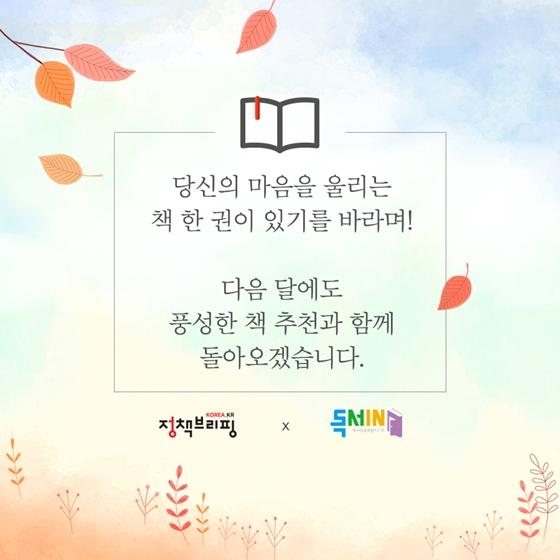 단풍이 서서히 물드는 10월의 독서산책