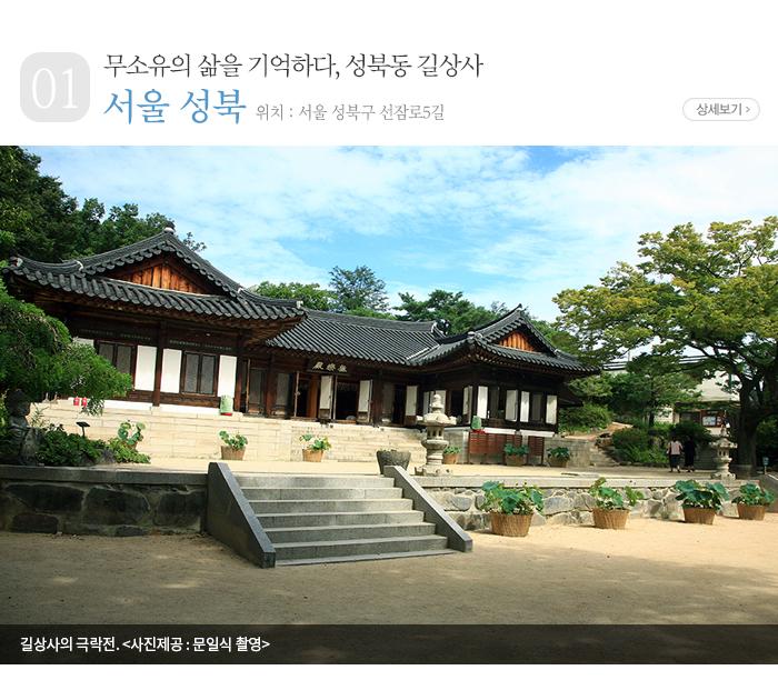 무소유의 삶을 기억하다, 성북동 길상사 - 서울 성북구