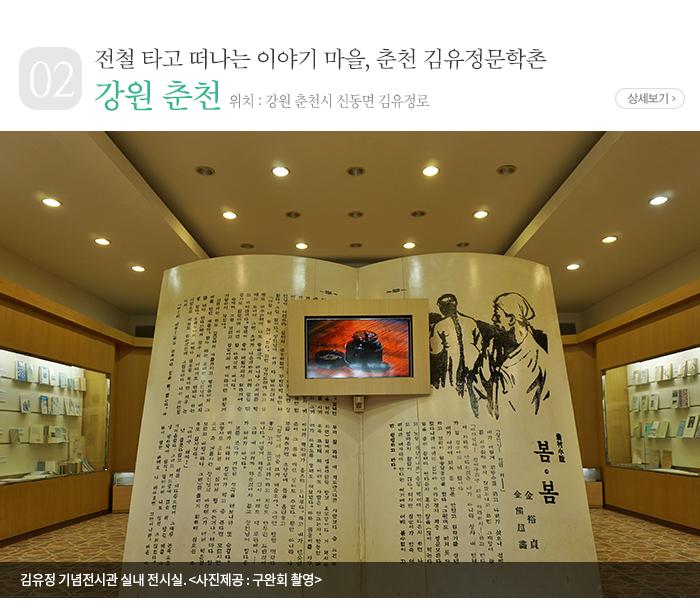 전철 타고 떠나는 이야기 마을, 춘천 김유정문학촌 - 강원 춘천시