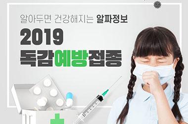 알아두면 건강해지는 알짜정보! 2019 독감예방접종
