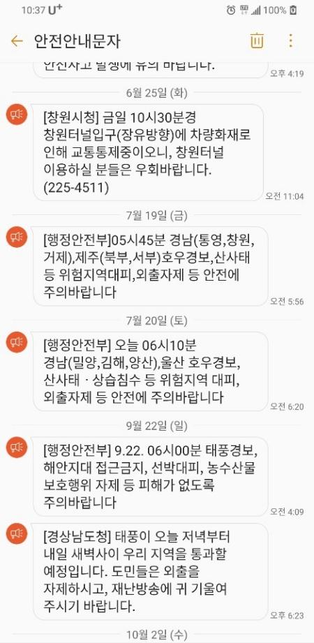 태풍 북상 긴급재난문자.
