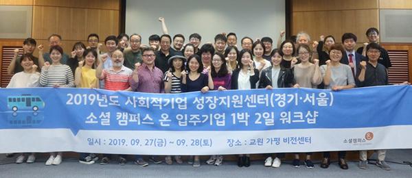 지난 9월 27∼28일 진행한 소셜캠퍼스 온 경기X서울(성수) 합동워크샵에는 총 26개 기업과 임직원이 참여했다. (사진=사회적협동조합 사람과세상)