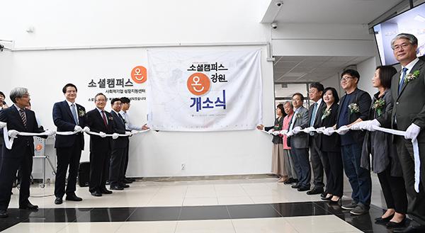 지난 9월 10일 사회문제 해결을 위해 창업한 스타트업 기업을 지원할 사회적기업 성장지원센터 '소셜캠퍼스 온(溫) 강원'이 상지대에서 문을 열고 운영에 들어갔다. (사진=저작권자(c) 연합뉴스, 무단 전재-재배포 금지)