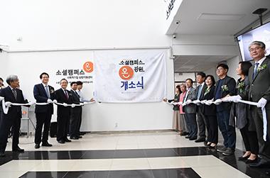 혁신 꿈꾸는 사회적기업 성장터, 소셜캠퍼스 온(溫)