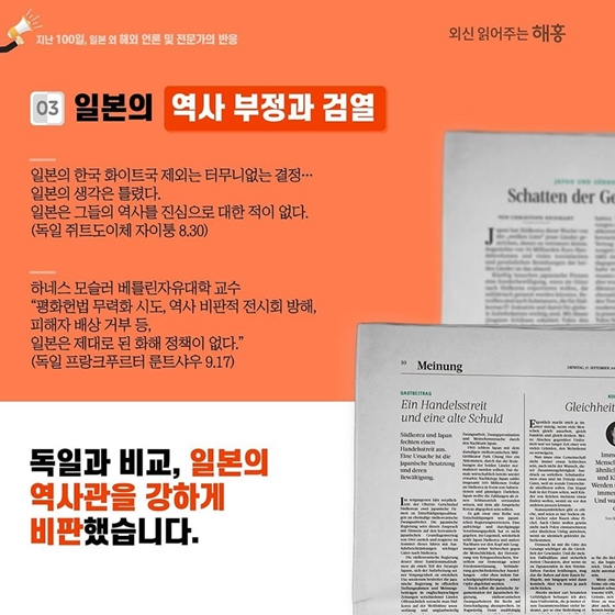 일본 수출규제 D+100, 해외 언론의 반응