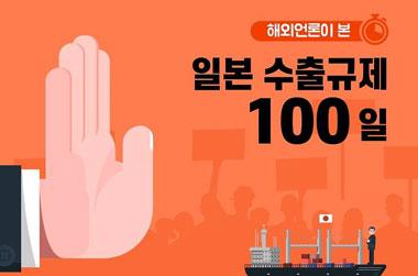 해외언론이 본 일본 수출규제 100일