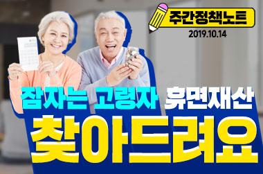 [주간정책뉴스] 잠자는 고령자 휴면재산 찾아드려요!
