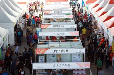 최대 규모 전통시장 축제 울산서 열린다