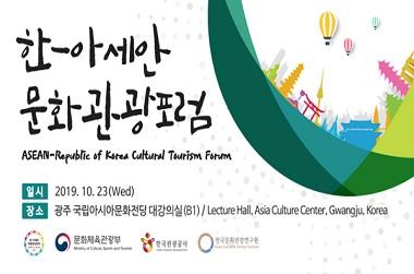 '한-아세안 문화관광포럼' 23일 광주서 개최