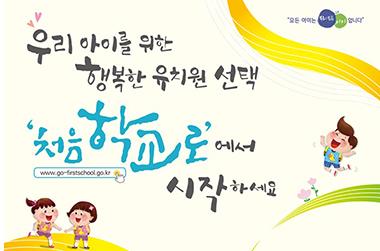 유치원 신입생 모집 2020학년도 '처음학교로' 11월 1일 개통