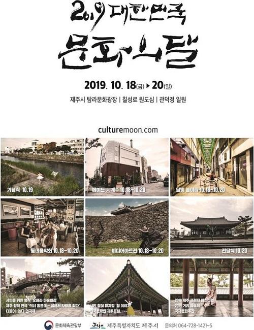 2019 문화의 달 제주 기념행사 포스터