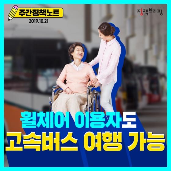 [주간정책노트] 휠체어 이용자도 고속버스 여행 가능해요!