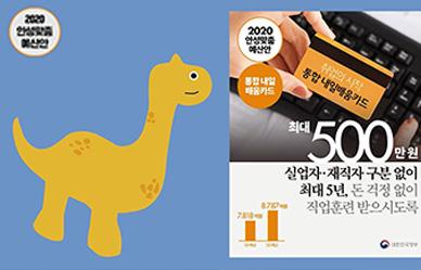 [정이책이] 취업·일자리 더 안정적으로! 통합 내일배움카드 - 2020예산안