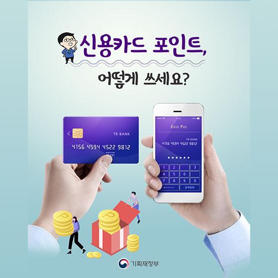 신용카드 포인트 어떻게 쓰세요??