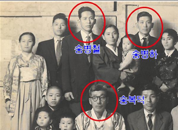 송복덕 회갑연에서 송복덕과 송병철, 송병하 삼부자 모습. (사진=경찰청 제공)