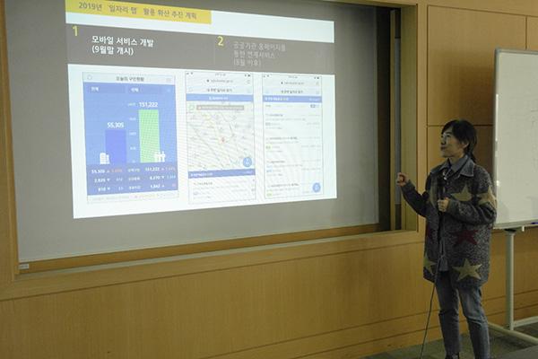 통계청 공간지리서비스과 이주원 서기관이 일자리맵에 대해 설명하고 있다