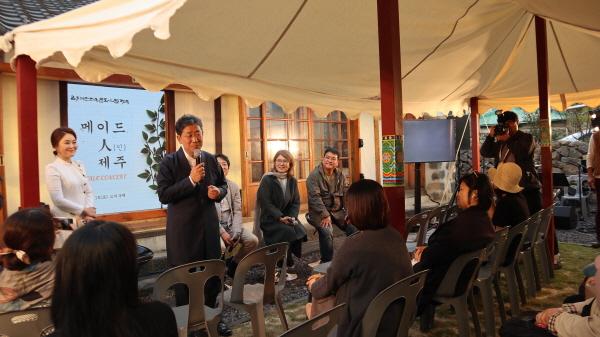 고씨 가옥에서 열린 메이드 人(인) 제주 토론회에 참석한 박양우 장관